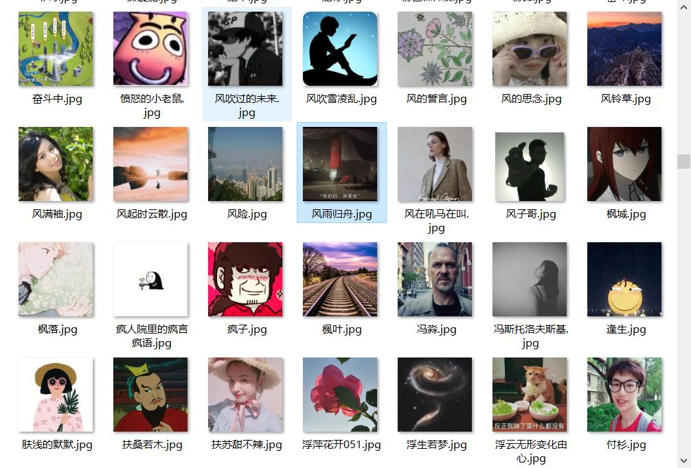 2000个用户头像+用户名数据(无重复)