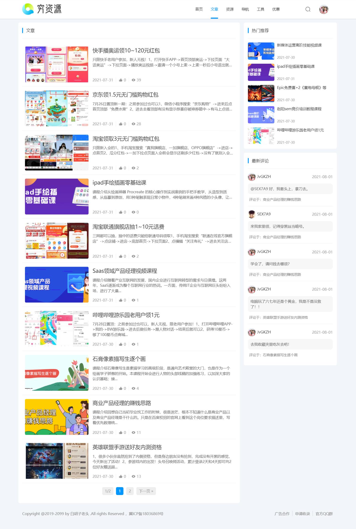 文章列表.png